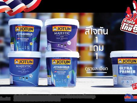 สีนำ้โจตัน ซื้อ 1 แถม 1 ทั้ง โจตาชิลด์และมาเจสติกซีรี่ย์สุดพรีเมี่ยม Jotun Buy 1 get 1 free