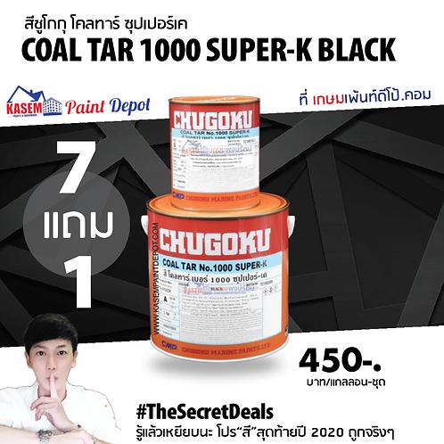 สีชูโกกุ โคลทาร์ 1000 ซุปเปอร์เค Chugoku Coal Tar 1000 Super-K A+B แกลลอน