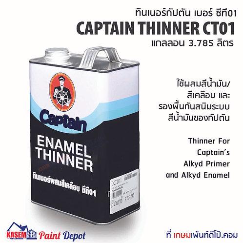 Captain Thinner CT01 ทินเนอร์กัปตัน เบอร์ CT 01