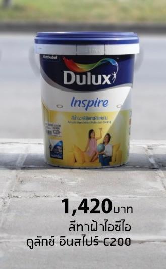 สีทาฝ้าเพดาน ไอซีไอ อินสไปร์ สีควันบุหรี่ ICI Dulux Inspire C200 สีน้ำอะครีลิคที่ประกอบด้วยไททาเนี่ยมสูตรพิเศษ กาวอะครีลิคคุณภาพสูง จึงทำให้สีมีคุณสมบัติในการยึดเกาะผนัง ไม่หลุดล่อนง่าย เพิ่มประสิทธิภาพในการกลบมิด และป้องกันฤทธิ์ด่างเกลือได้อย่างดีเยี่ยม ทำให้สีไม่ซีดจางไว ให้ผนังสีสวยสดทนนาน