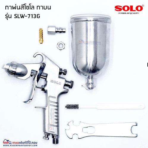 กาพ่นสีโซโล กาบน 400cc SOLO High Pressure Spray Gun SLW-713G