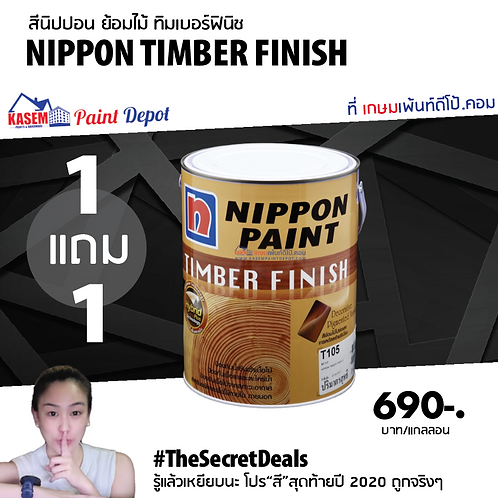 Nippon Timber Finish สีย้อมไม้ นิปปอน ทิมเบอร์ฟินิช แกลลอน 3.785 ลิตร