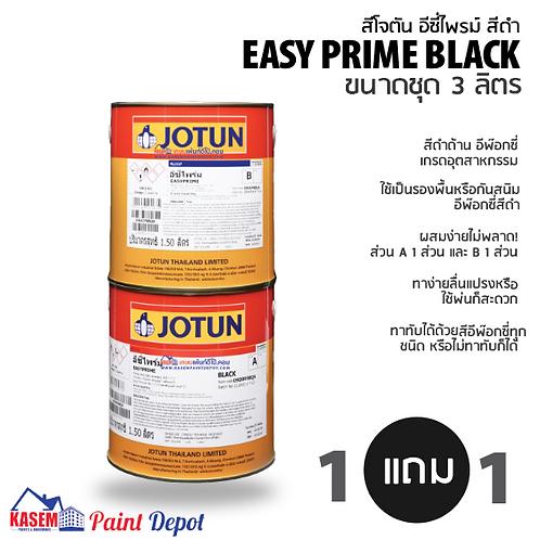 Jotun Easy Prime Black A+B รองพื้นอีพ๊อกซี่สีดำ โจตันอีซี่ไพรม์
