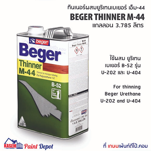 Beger Thinner M-44 ทินเนอร์ผสมยูริเทน เบเยอร์ M44 ขนาดแกลลอน