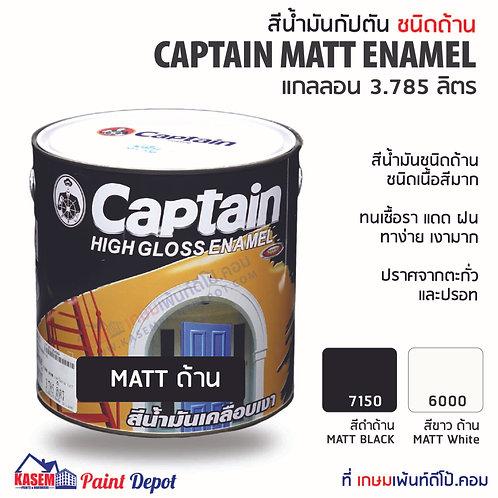 Captain MATT Enamel สีน้ำมันกัปตัน ชนิดด้าน (สีเคลือบด้าน กัปตัน)