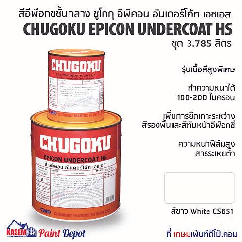 Chugoku  Epicon Undercoat HS สีชูโกกุ อิพิคอน อันเดอร์โค้ท เอชเอส