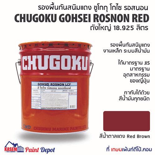 Chugoku Gohsei Rosnon Red รองพื้นกันสนิมแดงชูโกกุ โกไซรอสนอน ถังใหญ่