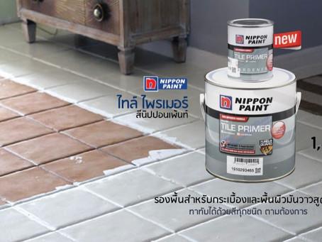 """เปลี่ยน!!กระเบื้องเก่าของคุณให้ """"สวย"""" """"ชิค"""" ด้วย  """"นิปปอน ไทล์ไพรเมอร์"""" Nippon Tile Primer"""