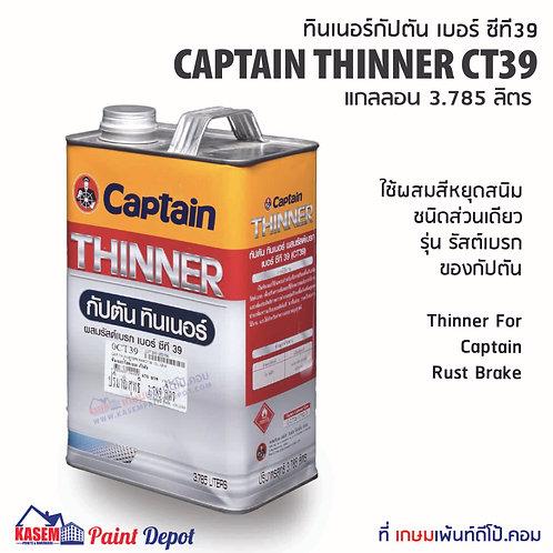 Captain Thinner CT39 ทินเนอร์กัปตัน เบอร์ CT 39