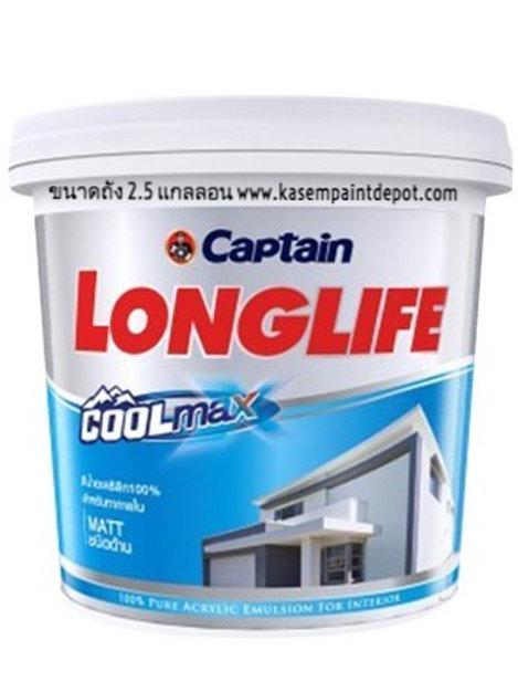 สีน้ำกัปตัน ลองไลฟ์  คูลแม็กซ์ ใน ด้าน Captain Longlife Cool Max Base A ถัง 2.5