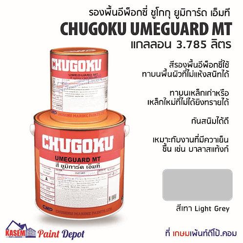 Chugoku Umeguard MT สีชูโกกุ ยูมิการ์ด เอ็มที  รองพื้นอีพ็อกซี่สำหรับพื้นผิวชื้น