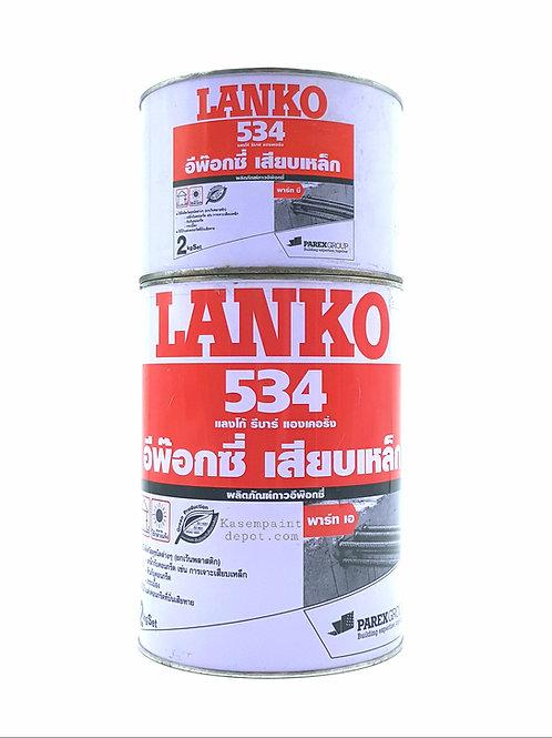 LANKO 534 แลงโก้อีพ๊อกซี่เสียบเหล็กขนาด 2 กก.