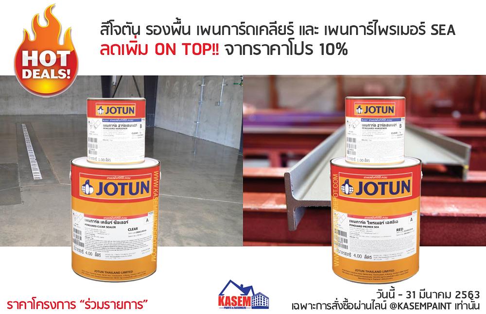 Jotun Super Sale - Hardtop AX - Penguard Enamel - Jotamastic - Jotaguard 82