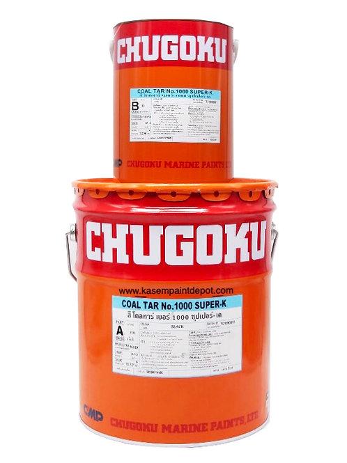 สีโคลทาร์ ชูโกกุ โคลทาร์ 1000 ซุปเปอร์เค Chugoku Coal Tar 1000 Super-K ถังใหญ่