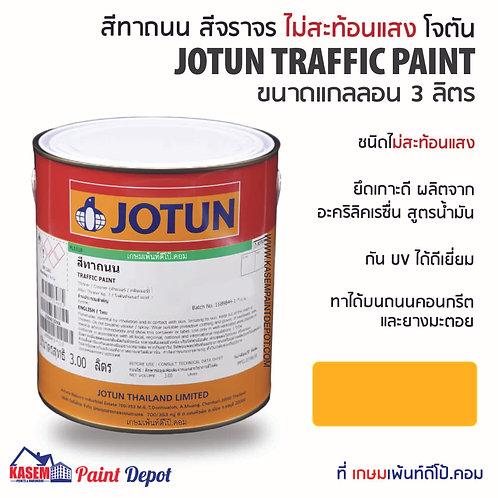 Jotun Non-Reflective Road Paint 9714 สีทาถนนโจตัน ไม่สะท้อนแสง สีเหลือง