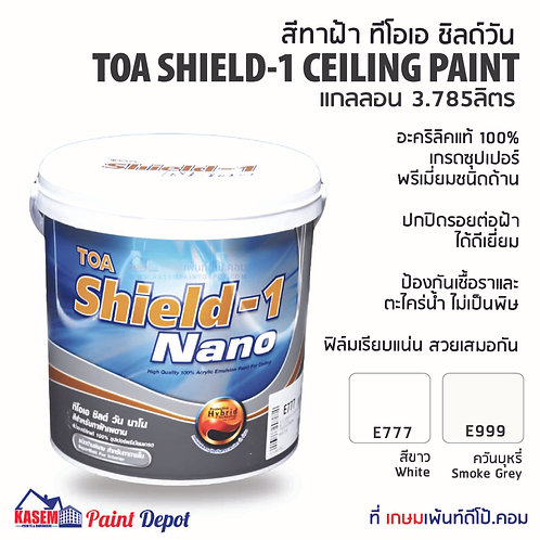 TOA Shield-1 Ceiling Paint สีน้ำทาฝ้า ทีโอเอ ชิลด์วัน  E777 / E999