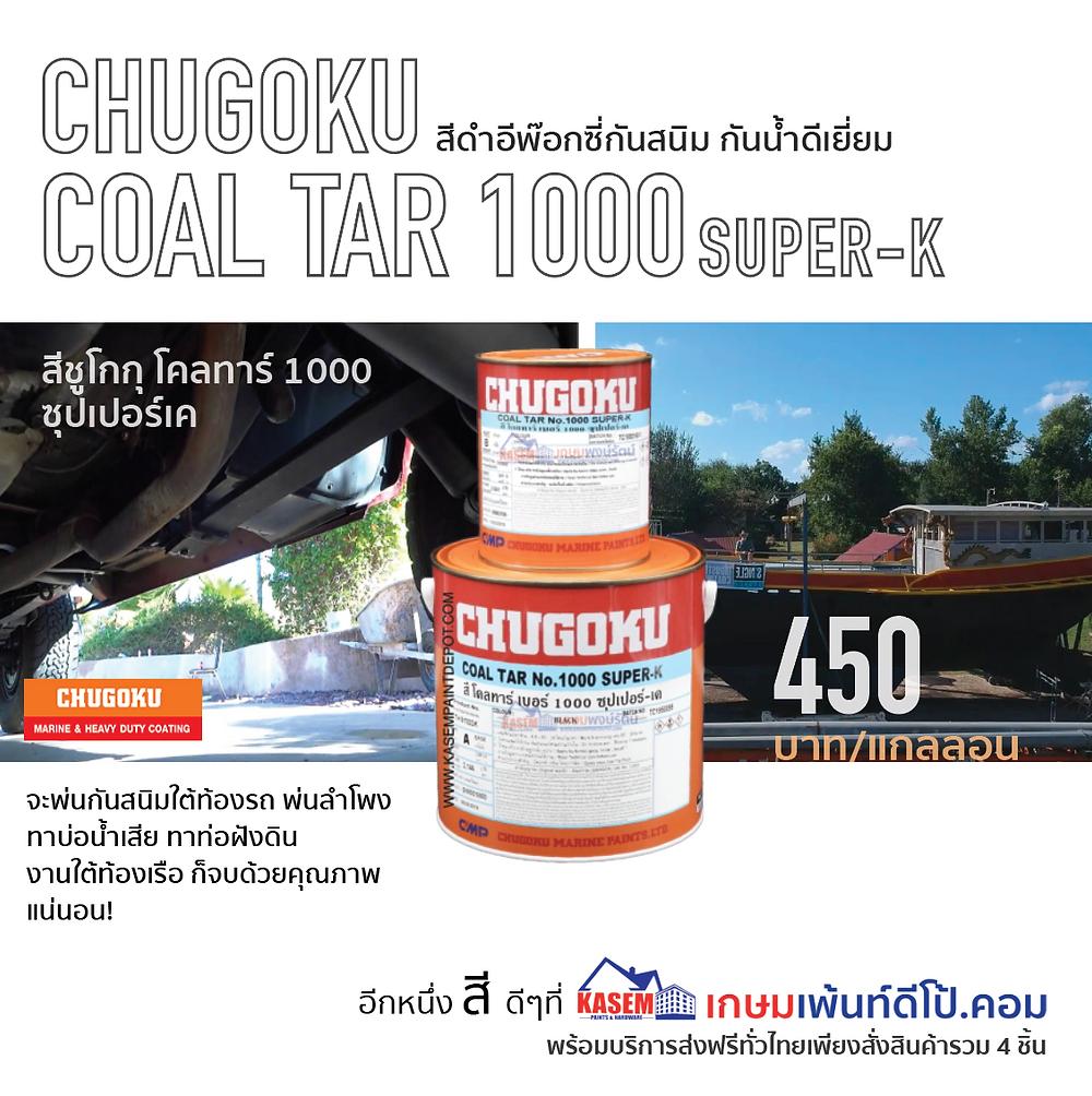 "Chugoku Coal Tar 1000 Super-K สีอีพ็อกซี่สีดำ ชูโกกุ โคลทาร์ 1000 ซุปเปอร์เค อีกหนึ่งสีดีๆ ที่ ""เกษมเพ้นท์ดีโป้.คอม"" จะพ่นกันสนิมใต้ท้องรถ พ่นลำโพง ทาบ่อน้ำเสีย ทาท่อฝังดิน หรืองานใต้ท้องเรือ ก็จบด้วยคุณภาพแน่นอน!"