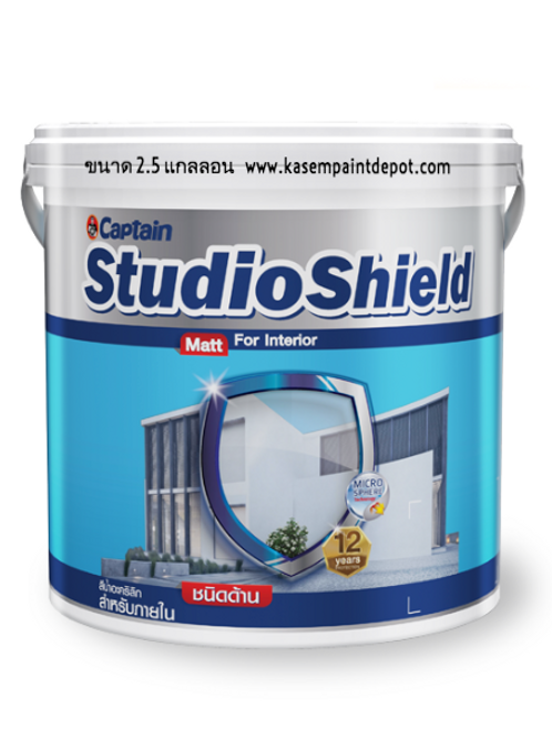 สีน้ำกัปตัน สตูดิโอชิลด์ ภายใน ด้าน Captain Studio Shield Base A ถัง 2.5 แกลลอน