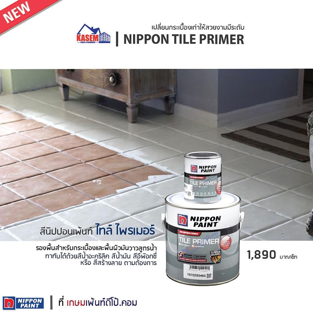 รองพื้นสำหรับผิวมัน สูตรน้ำ นิปปอนไทล์ไพรเมอร์ Nippon Tile Primer ชุด 2.5 ลิตร