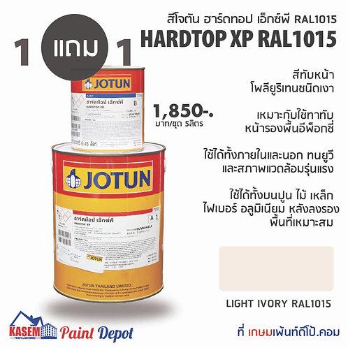 Jotun Hardtop XP RAL1015 สีโจตันฮาร์ดทอป XP สีครีม