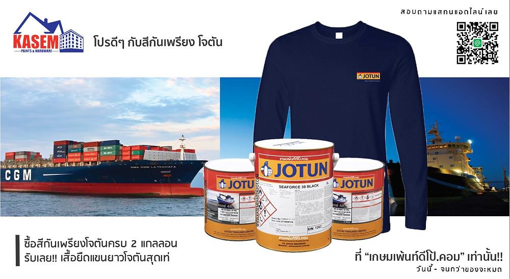 โปรดีๆ จากสีทาเรือโจตัน Jotun Marine Paint