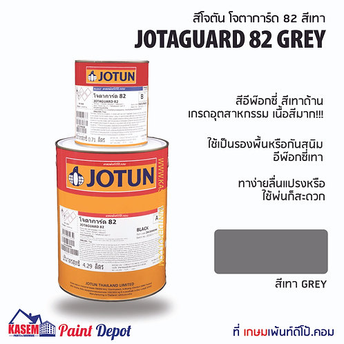 Jotun Jotaguard 82 Grey  รองพื้นอีพ๊อกซี่โจตัน โจตาการ์ด 82 สีเทา