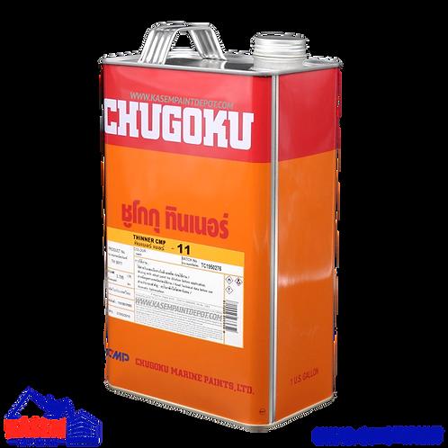ทินเนอร์ ชูโกกุ เบอร์ 11 Chugoku Thinner CMP 11ผสมสีกันเพรียง แกลลอน 3.785 ลิตร