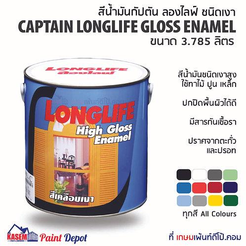 Captain Longlife Gloss Enamel สีน้ำมันกัปตัน ลองไลฟ์ (สีเคลือบเงา)