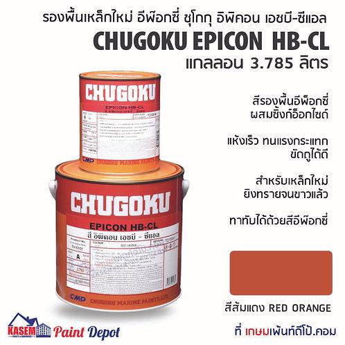 Chugoku Epicon HB-CL A+B รองพื้นอีพ๊อกซี่ชูโกกุ อิพิคอน เอชบี ซีแอล