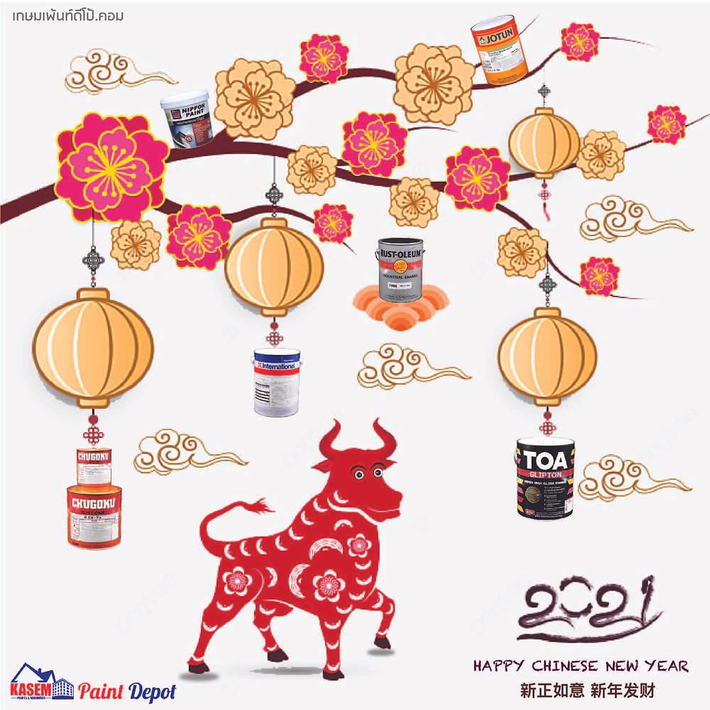 Happy CNY สีชูโกกุ สีนิปปอน สีกัปตัน สีทีโอเอ สีโจตัน