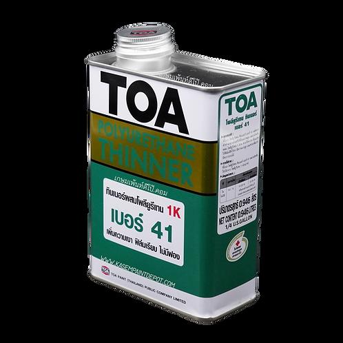TOA Thinner No.41 ทินเนอร์ทีโอเอ เบอร์ 41 ผสมยูริเทน 1 ส่วน ขนาด1/4 แกลลอน