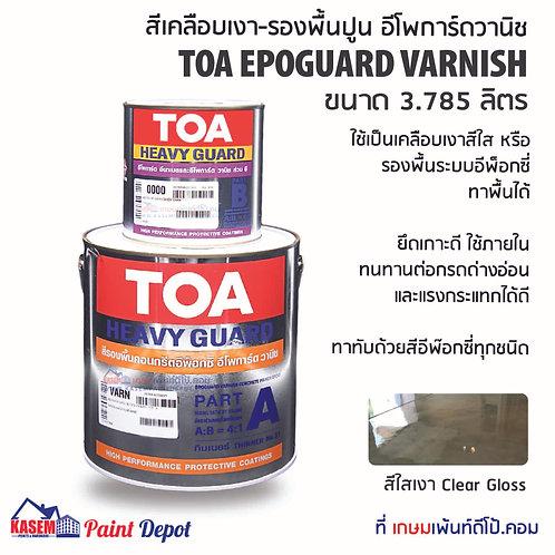 TOA Epoguard Varnish รองพื้นปูนอีพ๊อกซี่ ทีโอเอ อีโพการ์ดวานิช A+B