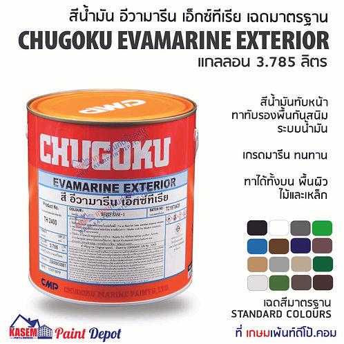 Chugoku Evamarine Exterior สีน้ำมันชูโกกุ อีวามารีน เอ็กซ์ทีเรีย
