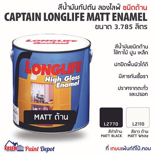 Captain Longlife MATT Enamel สีน้ำมันกัปตัน ลองไลฟ์ ชนิดด้าน (สีเคลือบด้าน) L2770 L2110