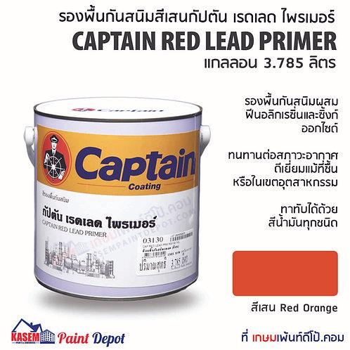 Captain Red Lead Primer 3130 รองพื้นกันสนิมสีเสน กัปตัน เบอร์ 3130