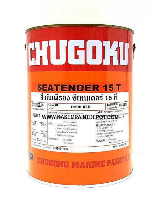 สีกันเพรียงชูโกกุ ซีเทนเดอร์ 15 Chugoku Sea Tender 15 ขนาดแกลลอน