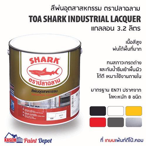 สีพ่นอุตสาหกรรม ชนิดเงา ตราปลาฉลาม SHARK Industrial Lacquer Gloss