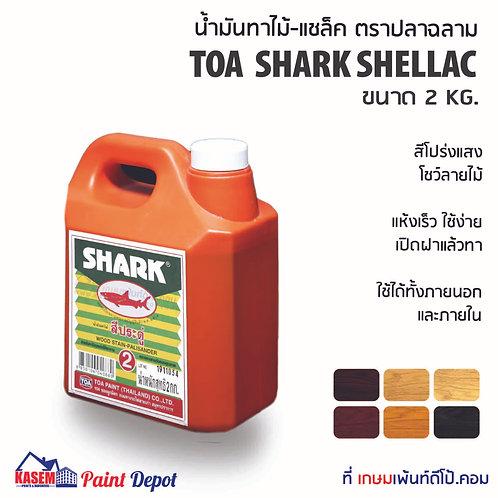 TOA Shark Shellac น้ำมันทาไม้ - แชล็ค ตรา ปลาฉลาม