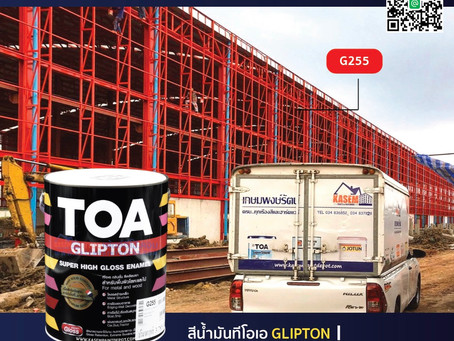 Review: งาน สีน้ำมันทีโอเอ TOA Glipton G255 Red จากลูกค้าเกษมเพ้นท์ดีโป้.คอม