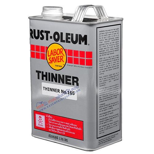Rust Oleum Thinner No.165 ทินเนอร์ผสมสี รัสโอเลี่ยม  ขนาดแกลลอน