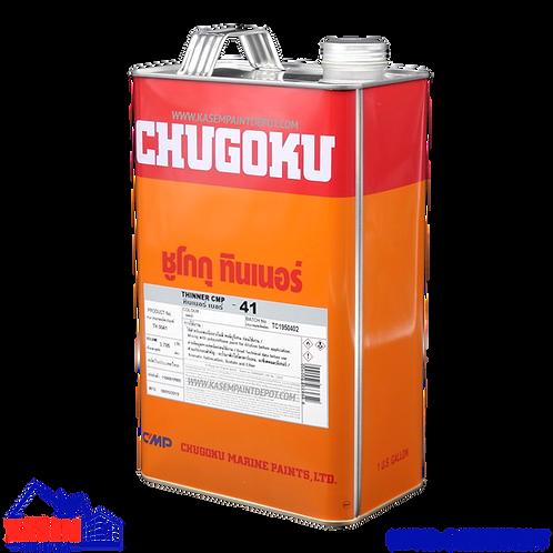 ทินเนอร์ ชูโกกุ เบอร์ 41 Chugoku Thinner CMP 41 ผสมโพลียูริเทน แกลลอน 3.785 ลิตร