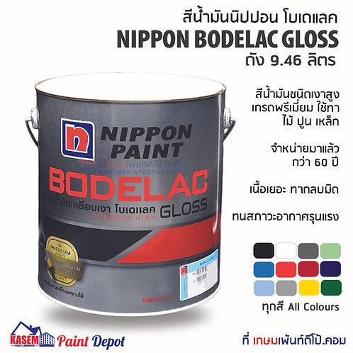 Nippon Paint Bodelac Gloss Enamel สีน้ำมันนิปปอน โบดีแลค ชนิดเงา ถัง 9.46 ลิตร
