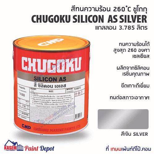 Chugoku Silicon AS Silver สีทนความร้อนชูโกกุ สีบรอนซ์เงิน  ทนร้อน 260 ํC