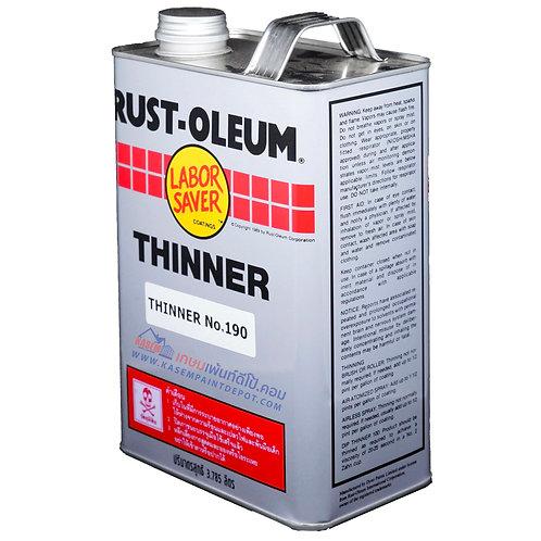 ทินเนอร์ รัสโอเลี่ยม Rust Oleum Thinner No.190 ผสมโพลียูริเทน