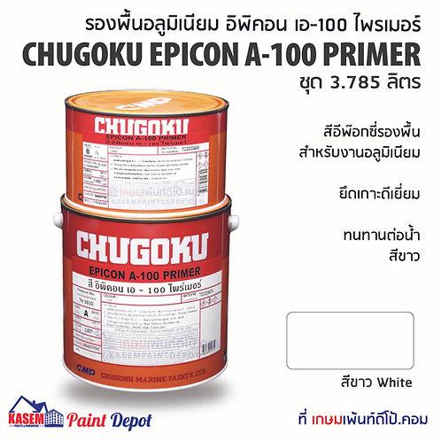 Chugoku Epicon A-100 Primer รองพื้นอลูมิเนียม ชูโกกุ อิพิคอน A100 ไพรเมอร์