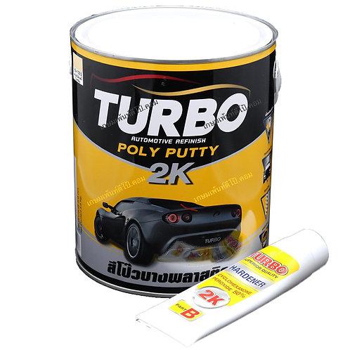 สีโป๊วเหลืองเทอร์โบ Turbo Autobody Filler ขนาดแกลลอน