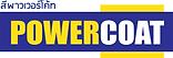 สีกันสนิมพาวเวอร์โค้ท PowerCoat.png