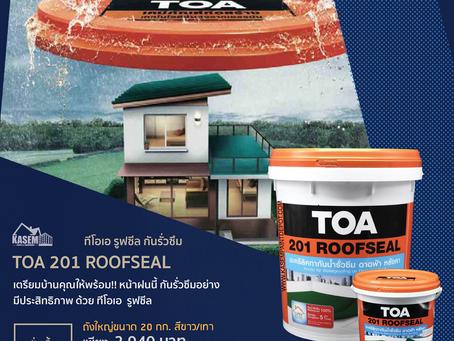 เตรียมบ้านให้พร้อม!! รับหน้าฝน TOA 201 Roof Seal ทีโอเอ รูฟซีล 201