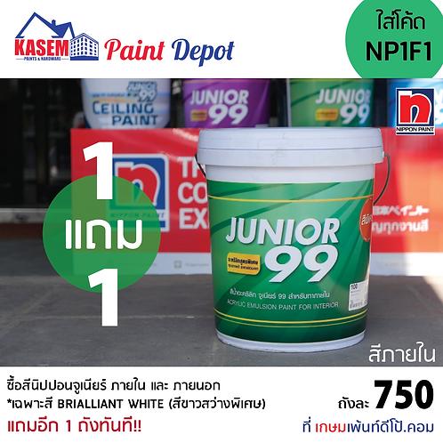 Nippon Junior 99 Interior #100 สีน้ำนิปปอน จูเนียร์สีขาวพิเศษ ภายใน ด้าน ถังใหญ่
