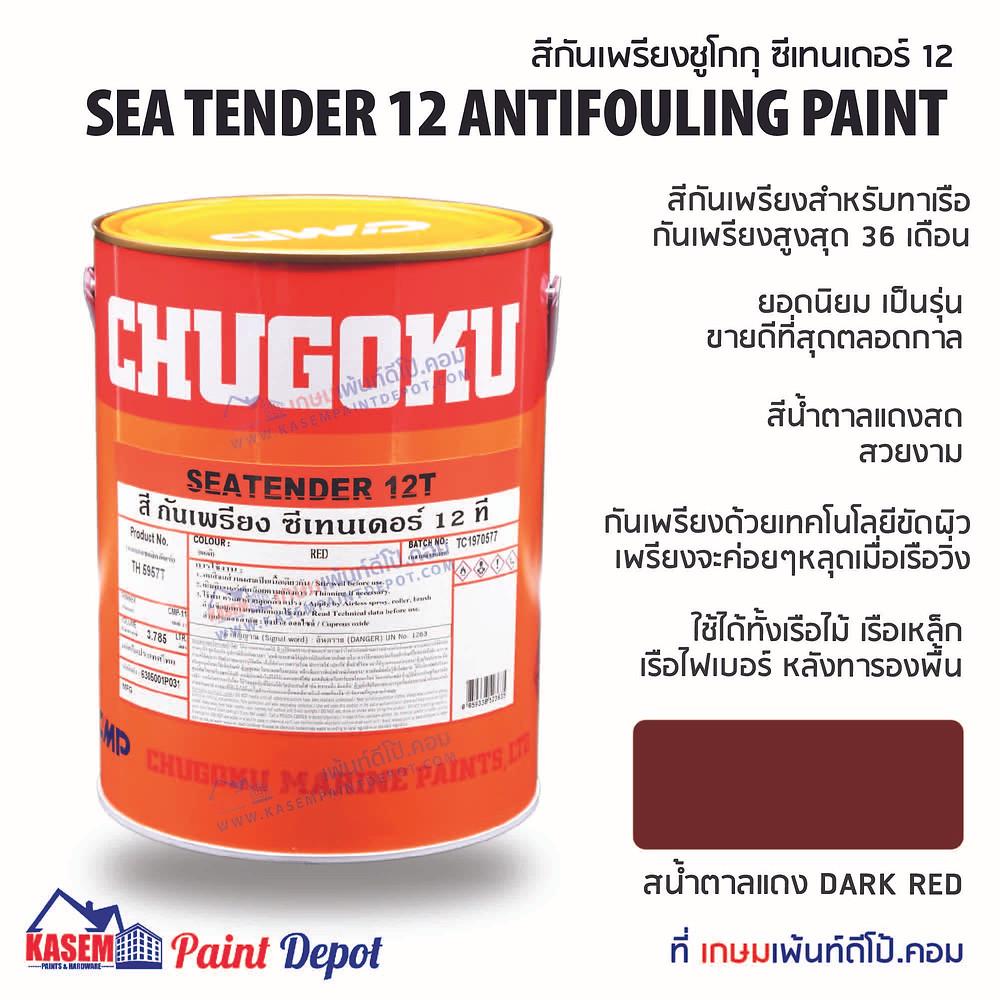 สีกันเพรียงชูโกกุ ซีเทนเดอร์ 12ที Chugoku Sea Tender 12T